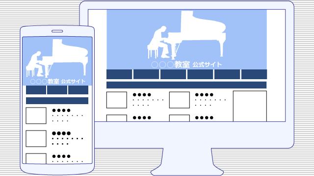 レスポンシブデザインでは、パソコン用でもデザインがシンプルですっきりしている