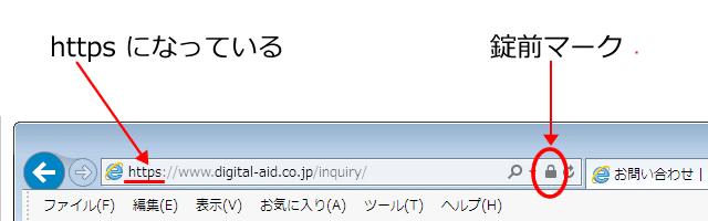 図1 SSL通信を行っているサイトでは、アドレスが https になり、錠前マークがつく。
