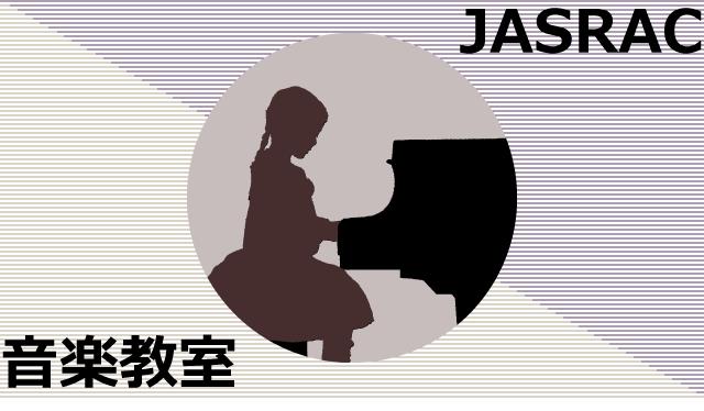 音楽教室 vs JASRAC 裁判のゆくえ