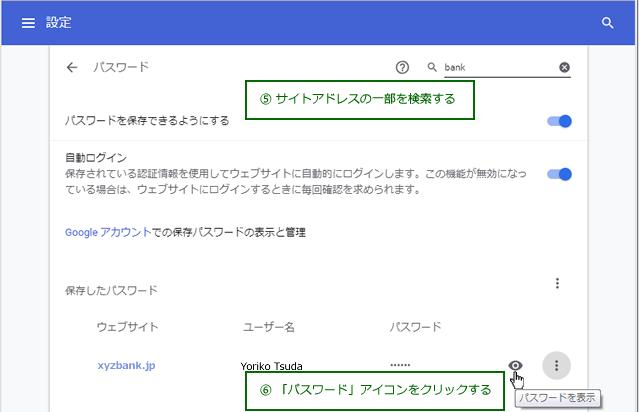 図4 サイトアドレスの一部を検索し、該当するサイトの「パスワード」をクリックする