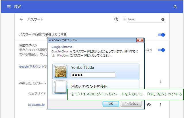 図5 デバイスのログインパスワードを入力する